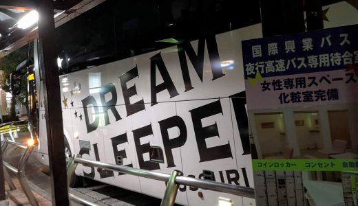 超豪華夜行バス・ドリームスリーパー